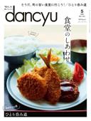dancyu 2021年5月号 Book Cover
