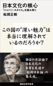 日本文化の核心 「ジャパン・スタイル」を読み解く Book Cover