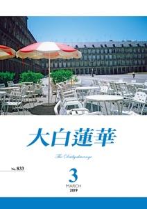 大白蓮華 2019年 3月号 Book Cover