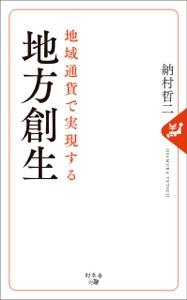 地域通貨で実現する 地方創生 Book Cover