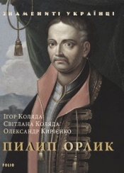 Download and Read Online Пилип Орлик