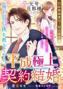 平成極上契約結婚【元号旦那様シリーズ平成編】 Book Cover