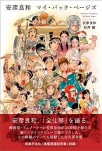 安彦良和 マイ・バック・ページズ Book Cover