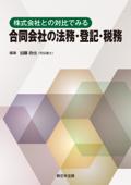 株式会社との対比でみる 合同会社の法務・登記・税務 Book Cover