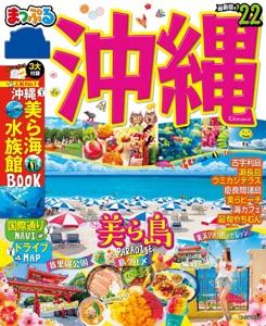 まっぷる 沖縄'22 Book Cover