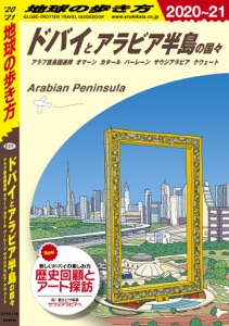 地球の歩き方 E01 ドバイとアラビア半島の国々 2020-2021 Book Cover
