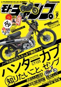 モトチャンプ 2020年 9月号 Book Cover