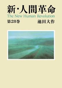 新・人間革命28 Book Cover