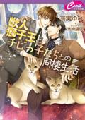 獣人獅子王とチビっ子たちとの同棲生活 Book Cover