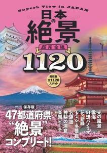 日本の絶景 超完全版 Book Cover