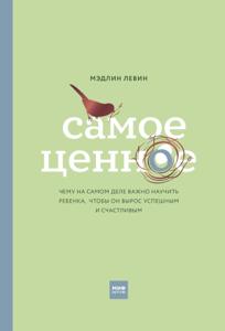 Самое ценное Libro Cover