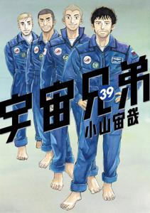 宇宙兄弟(39) Book Cover