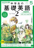 NHKラジオ 中学生の基礎英語 レベル2 2021年5月号 Book Cover