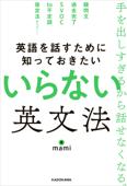 英語を話すために知っておきたい いらない英文法 Book Cover