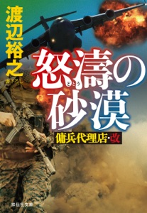 怒濤の砂漠 傭兵代理店・改 Book Cover