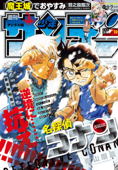 週刊少年サンデー 2019年12号(2019年2月20日発売)