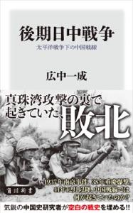 後期日中戦争 太平洋戦争下の中国戦線 Book Cover