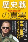 歴史戦の真実 米国人ジャーナリストがただす本当の歴史と日本 Book Cover