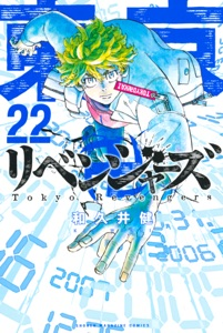 東京卍リベンジャーズ(22) Book Cover
