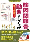 運動・からだ図解 筋肉・関節・骨の動きとしくみ Book Cover