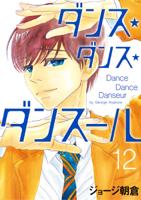 ジョージ朝倉 - ダンス・ダンス・ダンスール(12) artwork