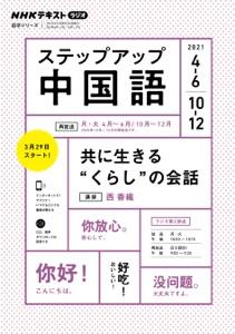 NHKラジオ ステップアップ中国語 2021年4月~6月/10月~12月 Book Cover