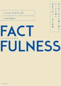 FACTFULNESS(ファクトフルネス)10の思い込みを乗り越え、データを基に世界を正しく見る習慣 Book Cover