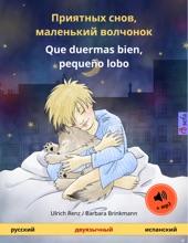 Приятных снов, маленький волчонок – Que Duermas Bien, Pequeño Lobo (русский – испанский)