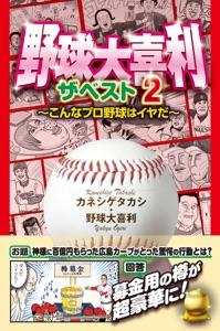 野球大喜利ザ・ベスト2 こんなプロ野球はイヤだ Book Cover