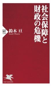 社会保障と財政の危機 Book Cover