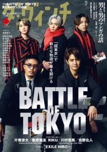 ダ・ヴィンチ 2021年3月号 Book Cover