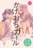 かけおちガール プチキス(4)