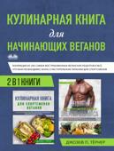 Кулинарная Книга Для Начинающих Веганов