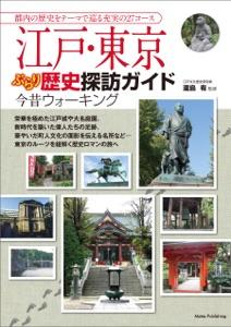 江戸・東京 ぶらり歴史探訪ガイド 今昔ウォーキング Book Cover