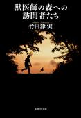 獣医師の森への訪問者たち Book Cover