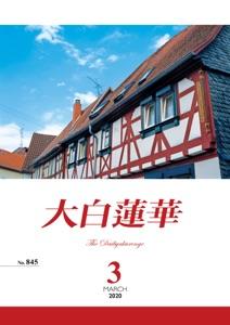 大白蓮華 2020年 3月号 Book Cover