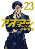 アオアシ(23) Book Cover