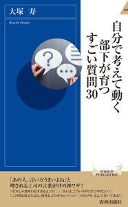 自分で考えて動く部下が育つすごい質問30 Book Cover