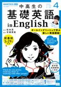 NHKラジオ 中高生の基礎英語 in English 2021年4月号 Book Cover