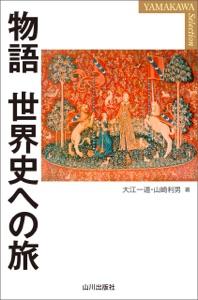 物語 世界史への旅 Book Cover