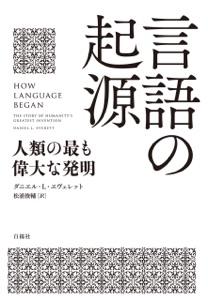 言語の起源 Book Cover