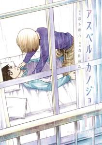 アスペル・カノジョ(11) Book Cover