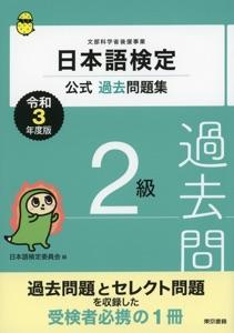日本語検定公式過去問題集 2級 令和3年度版 Book Cover