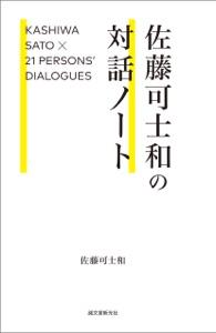 佐藤可士和の対話ノート Book Cover