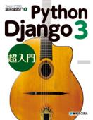 Python Django 3超入門 Book Cover