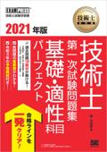 技術士教科書 技術士 第一次試験問題集 基礎・適性科目パーフェクト 2021年版 Book Cover