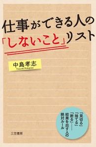 仕事ができる人の「しないこと」リスト Book Cover