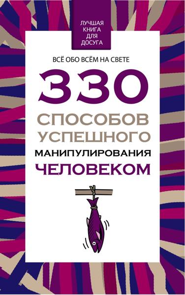 330 способов успешного манипулирования человеком by Владимир Адамчик