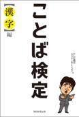 ことば検定 【漢字】編