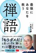 最後にあなたを救う禅語 Book Cover
